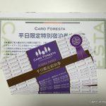 CARO FORESTA パープルチケット