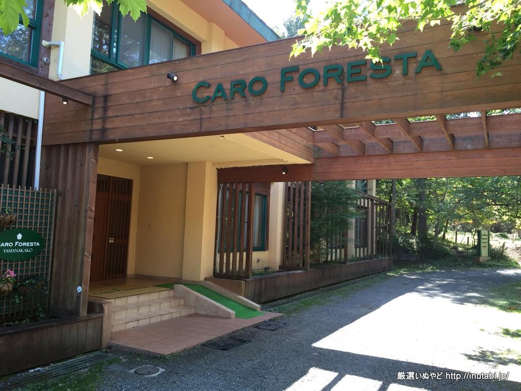 CARO FORESTA 山中湖 本館