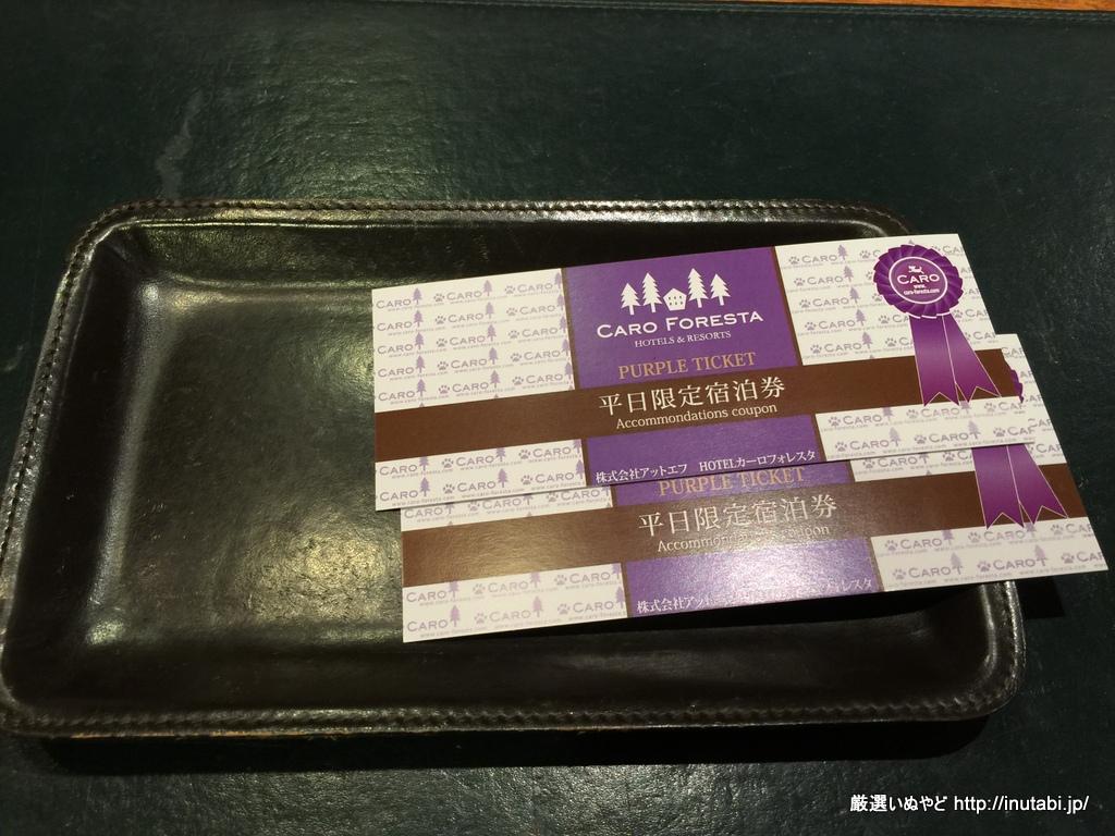 CARO FORESTA 平日限定チケット