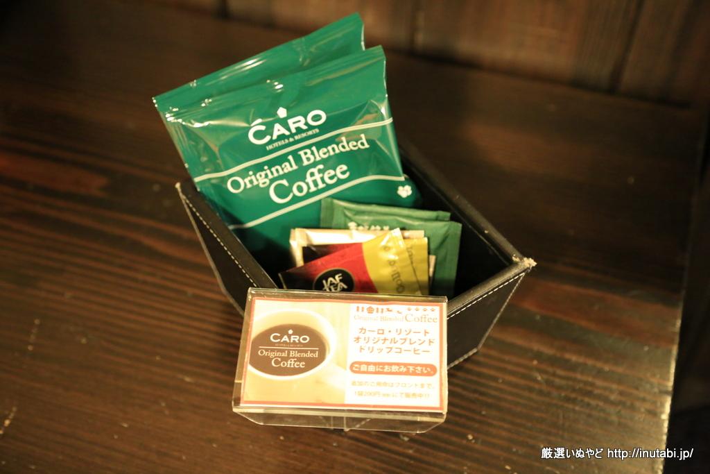 はんなり伊豆高原 CAROオリジナルコーヒー